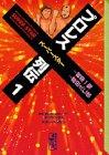 プロレススーパースター列伝 (1) (講談社漫画文庫)
