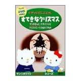 キティとダニエルのすてきなクリスマス [DVD]
