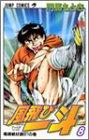 風飛び一斗 8 (ジャンプコミックス)