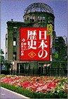 新しい日本への道 (まんが日本の歴史)