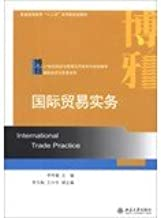International Trade Practice in the 21st century economy and management application-oriented planning materials International Economy and Trade Series(Chinese Edition)