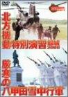 GROUND POWER SERIES 北方機動特別演習 錦城2000 厳寒の八甲田...[DVD]