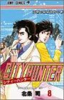 シティーハンター (第8巻) (ジャンプ・コミックス)