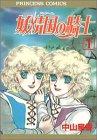 妖精国の騎士 第1巻 (プリンセスコミックス)
