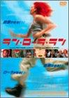 ラン・ローラ・ラン [DVD]の詳細を見る