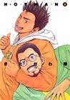 ホットマン 8 (集英社文庫(コミック版))