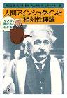 マンガ誰にもわかる 人間アインシュタインと相対性理論 (講談社プラスアルファ文庫)