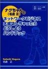 ナグちゃん(名倉正)のネットワークビジネス 大成功しちゃったらどうしようハンドブック