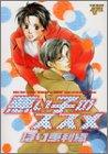 悪い子のススメ (JUNEコミックス ピアスシリーズ)