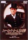シャーロック・ホームズの冒険 11巻 [DVD]