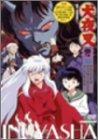 犬夜叉 参の章 10[DVD]
