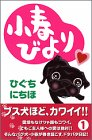 小春びより(1) (講談社コミックス別冊フレンド)