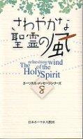 さわやかな聖霊の風 (ホーリネス・メッセージシリーズ)