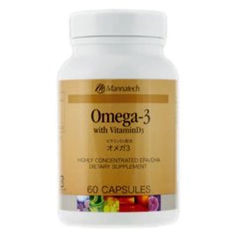 緊急オペレーターフィッティングマナテック オメガ3 60カプセル 必須脂肪酸を手軽に摂取