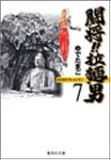 闘将!! 拉麺男 7 (集英社文庫(コミック版))