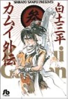 カムイ外伝 (3) (小学館文庫 しB 53)