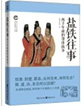 Yantie past two thousand years ago in the currency war(Chinese Edition)