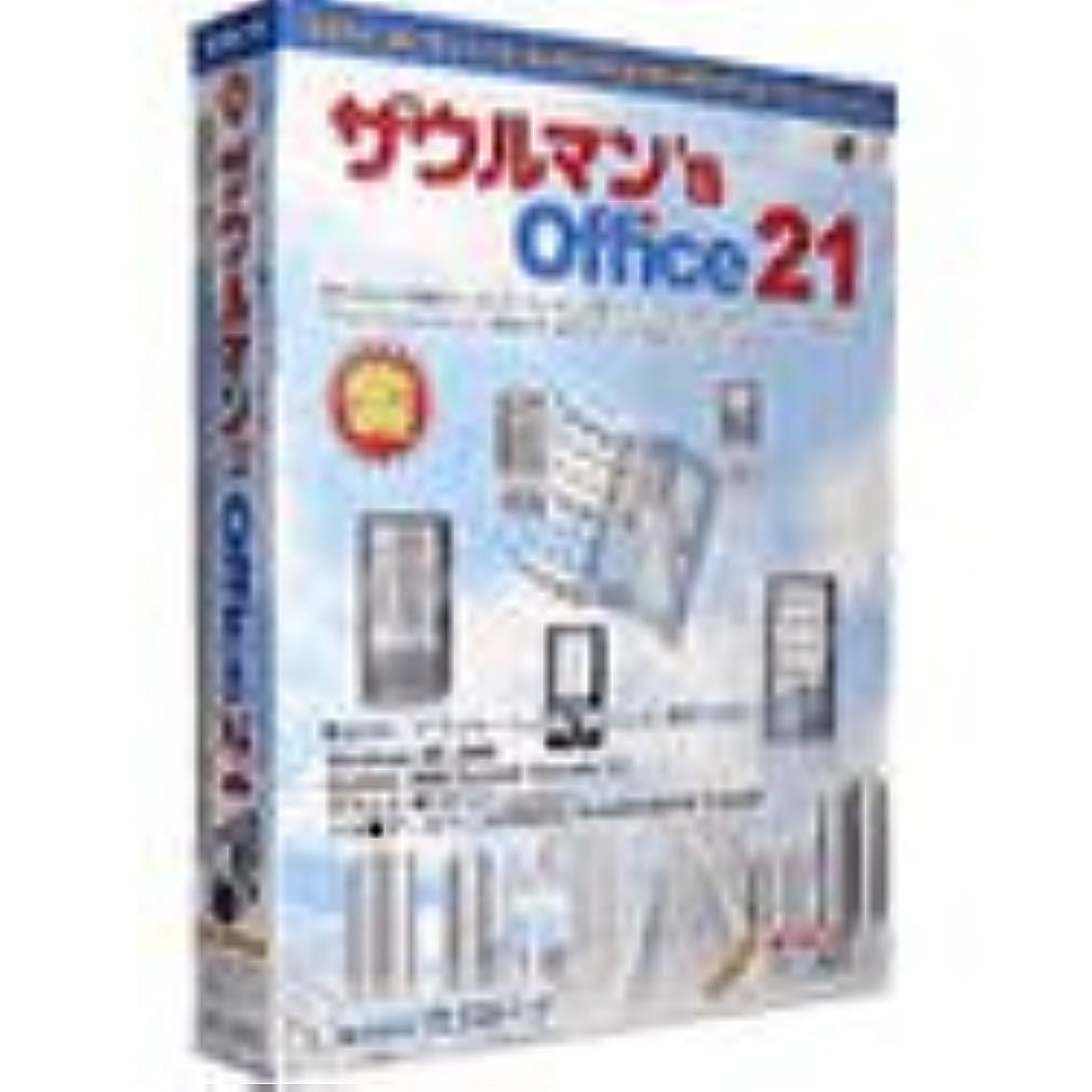 潜在的な伝える推測するザウルマン's Office 21