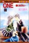 One―愛になりたい (2) (マーガレットコミックス (1287))