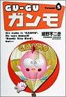 Guーguガンモ 5 (少年サンデーコミックスワイド版)