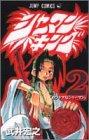 シャーマンキング 2 (ジャンプコミックス)
