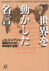 英文対訳 世界を動かした名言 (講談社プラスアルファ文庫)の詳細を見る
