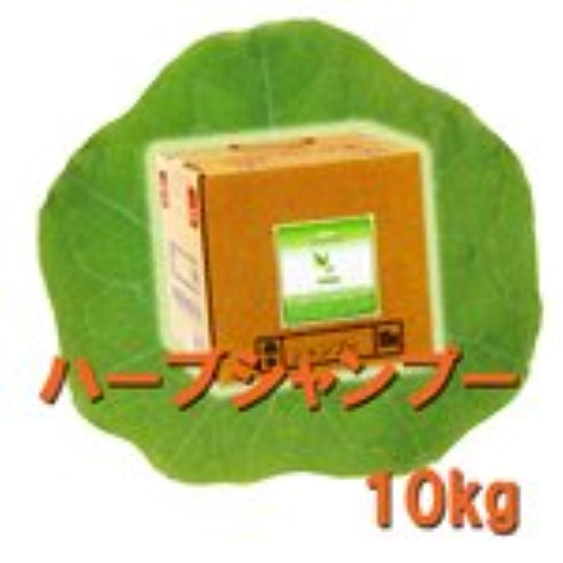 有毒膨張する思われる中央有機化学 ハーブシリーズ ハーブシャンプー 10kg