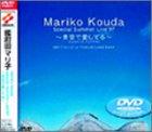 Mariko Kouda Special Summer Live'97 青空で愛してる [DVD]