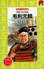 毛利元就―西国の武将英雄 (講談社火の鳥伝記文庫 98)