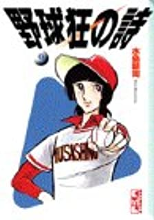 野球狂の詩 (9) (講談社漫画文庫)