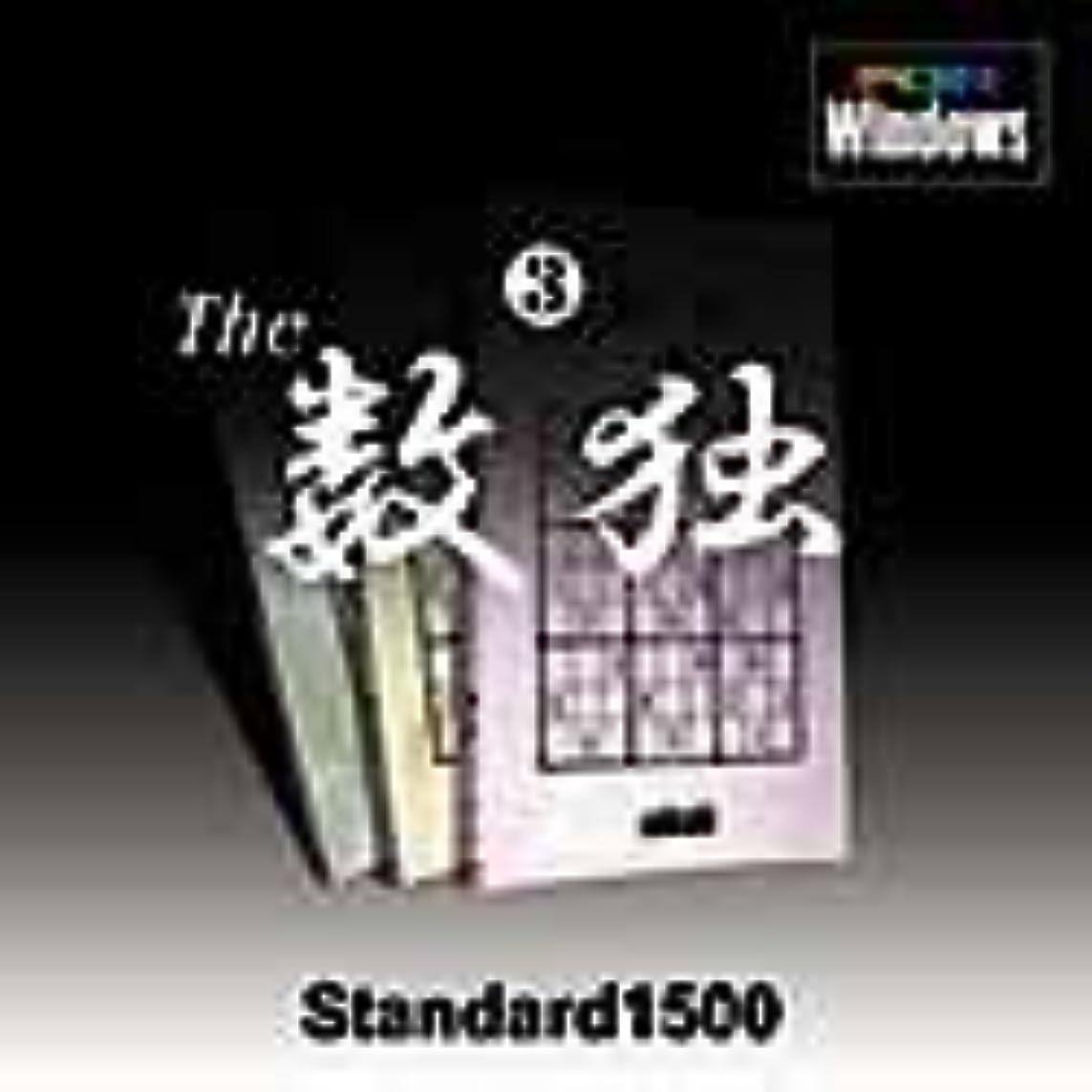 策定するカビ安らぎStandard1500 The 数独 3