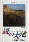 風の大地: 研修会 (2) (ビッグコミックス)