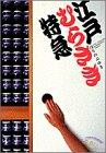 江戸むらさき特急 (ビッグコミックス ワイド版)の詳細を見る