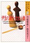 伊豆の踊子・泣虫小僧 (少年少女日本文学館)