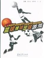 basketball. volleyball. football games(Chinese Edition)