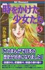 時をかけた少女たち 5 (講談社コミックスフレンド)