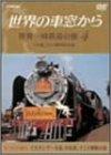 世界の車窓から 世界一周鉄道の旅 4 ユーラシア大陸IV [DVD]