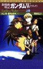 新機動戦記ガンダムW(ウイング)―Endless Waltz(エンドレス・ワルツ)〈上巻〉 (マガジン・ノベルス・スペシャル)