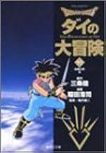 DRAGON QUEST―ダイの大冒険― 21 (集英社文庫―コミック版)