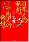 日本人の発想 中国人の発想 (PHP文庫)