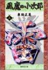風魔の小次郎 5 (集英社文庫―コミック版)