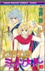 ときめきミッドナイト 3 (りぼんマスコットコミックス)