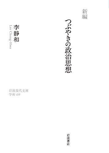 新編 つぶやきの政治思想 (岩波現代文庫)
