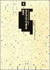論理学 (ライプニッツ著作集)