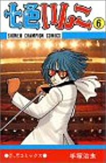 七色いんこ (6) (少年チャンピオン・コミックス)