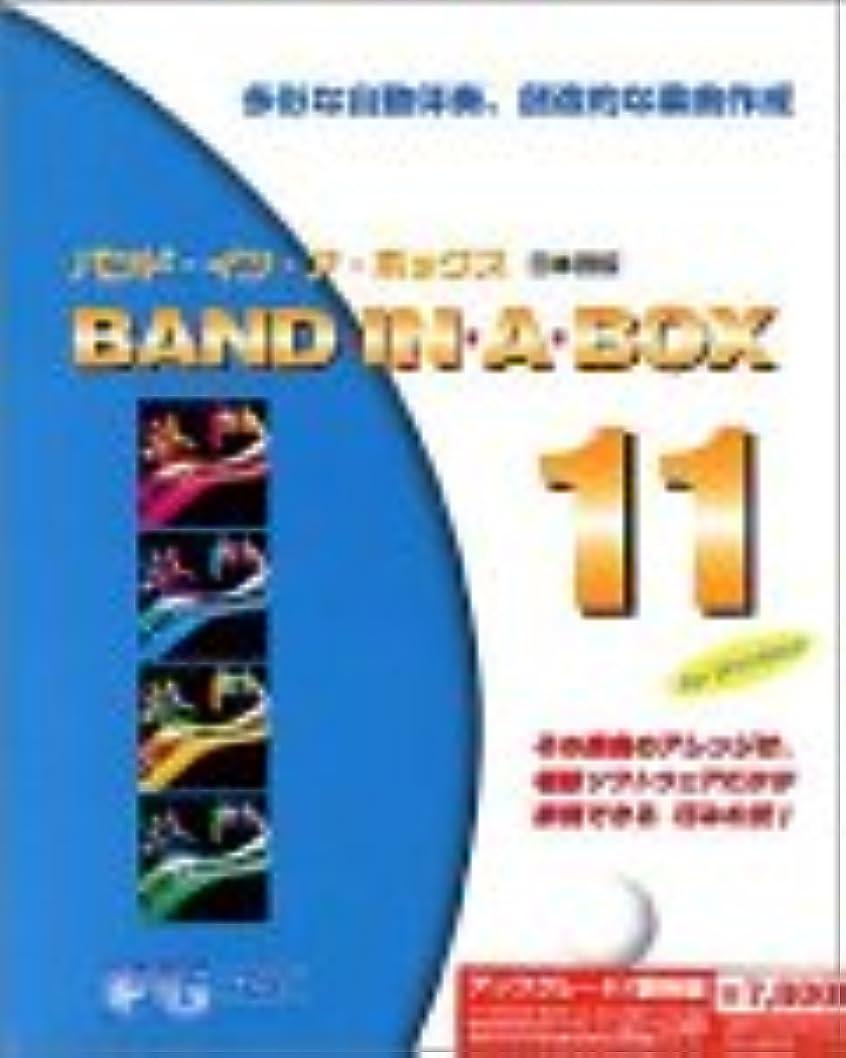 見せます定期的にドアミラーBand in a Box 11 日本語版 for Windows アップグレード/優待版