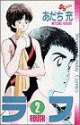 ラフ 2 (少年サンデーコミックス)