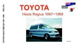 Toyota Hiace Regius 1997-1999 Owners Handbook