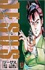 ジーザス (3) (少年サンデーコミックス)