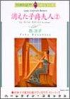 消えた子爵夫人(2) (エメラルドコミックス ハーレクインシリーズ)